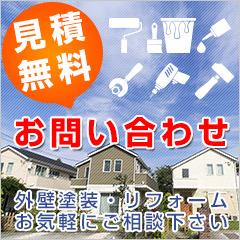 株式会社ミナミダの業務紹介~外壁塗装について~